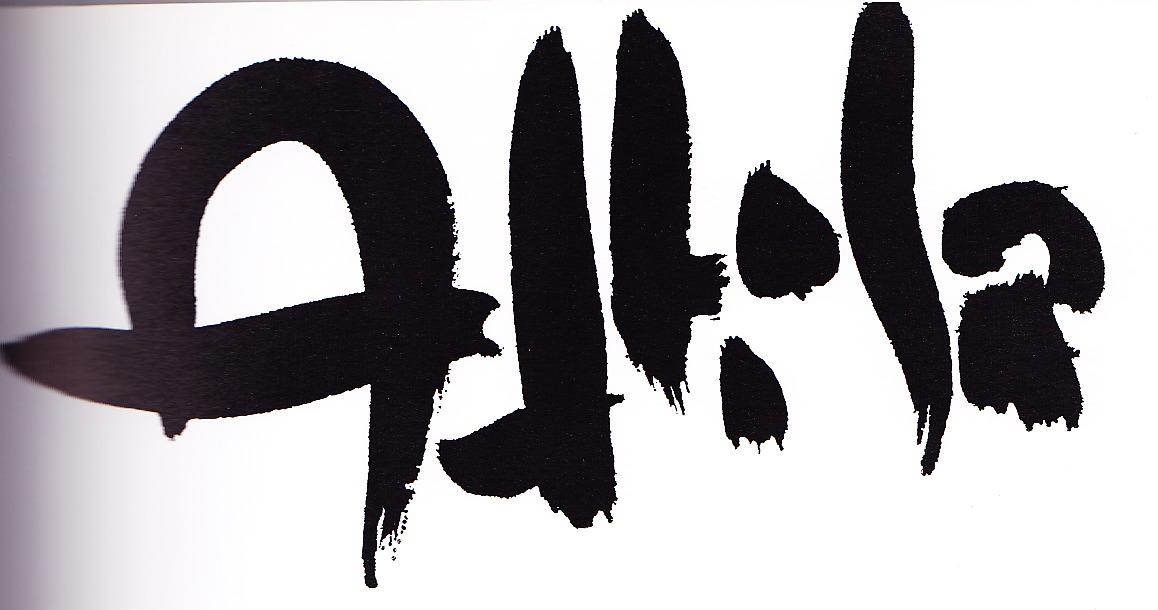 Attila Galatalı imzası